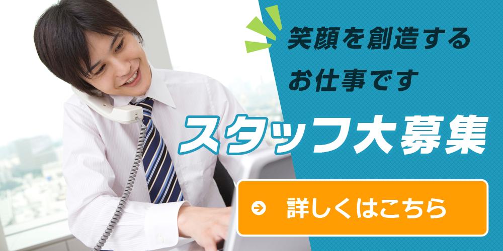 埼玉高収入スタッフ求人